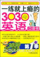一练就上瘾的3030英语口语书.第1季