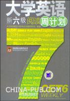 大学英语新六级阅读周计划