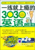 一练就上瘾的3030英语口语书.第3季,实战对话篇