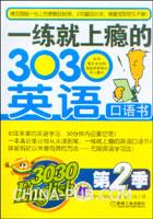 一练就上瘾的3030英语口语书.第2季