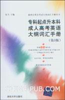 专科起点升本科成人高考英语大纲词汇手册(第3版)