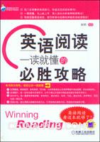 英语阅读:一读就懂的必胜攻略