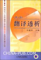 翻译透析(第3版)