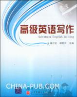 高级英语写作