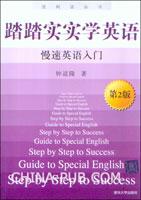 踏踏实实学英语:慢速英语入门(第2版)