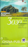 3030激情英语早读三部曲.第3季