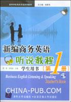 新编商务英语听说教程学生用书.第1册