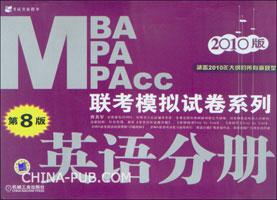 2010版MBA、MPA、MPAcc联考模拟试卷系列.英语分册(第8版)