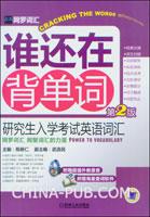 谁还在背单词.研究生入学考试英语词汇(第2版)