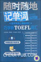 随时随地记单词:巧学新TOEFL词汇