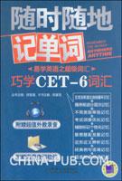 随时随地记单词:巧学新CET-6词汇