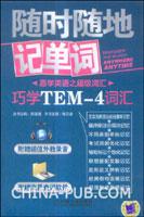 随时随地记单词:巧学TEM-4词汇