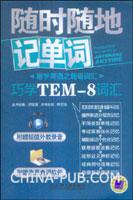 随时随地记单词:巧学TEM-8词汇
