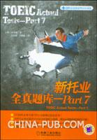 新托业全真题库.Part.7