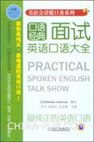 面试英语口语大全