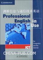 剑桥信息与通信技术英语