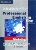 剑桥市场营销英语