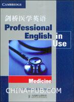 剑桥医学英语