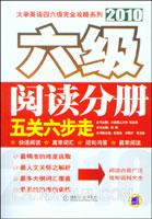 2010大学英语四六级完全攻略系列.六级阅读分册