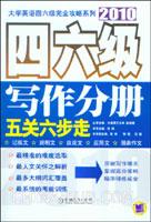 2010大学英语四六级完全攻略系列.四六级写作分册