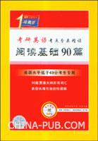 2011考研1号英语考点分类精读.阅读基础90篇