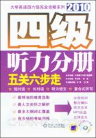 2010大学英语四六级完全攻略系列.四级听力分册