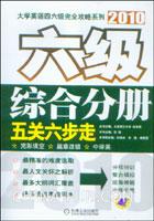 2010大学英语四六级完全攻略系列.六级综合分册