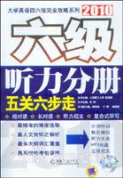 2010大学英语四六级完全攻略系列.六级听力分册