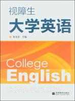 视障生大学英语