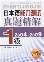 [特价书]日本语能力测试真题精解.一级(2004-2009)