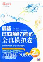 最新日本语能力考试全真模拟卷.2级