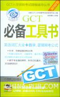 2010版GCT必备工具书:英语词汇大全+数学、逻辑常考公式