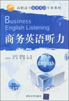 商务英语听力