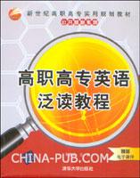 高职高专英语泛读教程