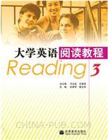 大学英语阅读教程3