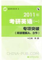 2011年考研英语(一)专项突破(阅读理解A、B节)