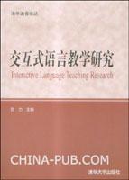 交互式语言教学研究