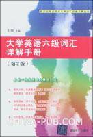大学英语六级词汇详解手册(第2版)
