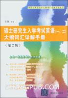 硕士研究生入学考试英语(一、二)大纲词汇详解手册(第2版)