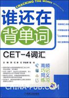 谁还在背单词:CET-4词汇 高频 巧记 同义 练习
