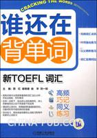 谁还在背单词:新TOEFL词汇 高频 巧记 同义 练习