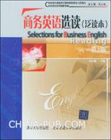 商务英语选读(泛读本)(第2版)