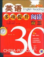英语多项提升阅读.高三30天