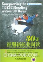30天征服新托业阅读