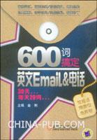 600词搞定英语Email&电话