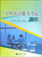 实用英语能力考试教程