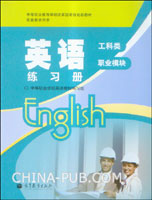 英语练习册:职业模块:工科类