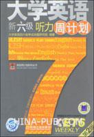 大学英语新六级听力周计划(第二版)
