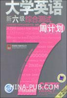 大学英语新六级综合测试周计划(第二版)