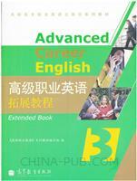 高级职业英语拓展教程.3